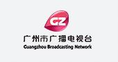 广州市广播电视台