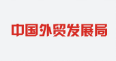 中国外贸发展局
