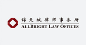 锦天城律师事务所