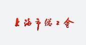 上海市总工会