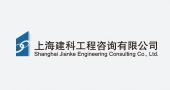 上海建科工程咨询邮箱公司